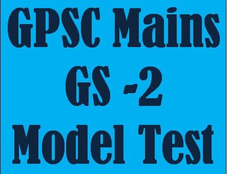 GPSC Mains/GS-2/Model Test Paper-2