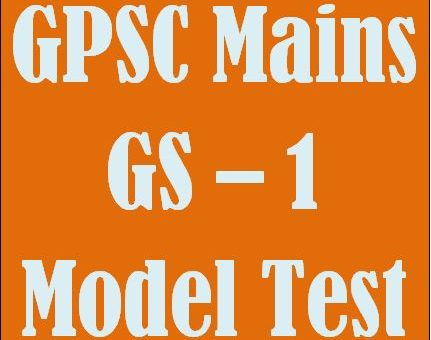 GPSC MAINS/GS-1/MODEL TEST PAPER-2