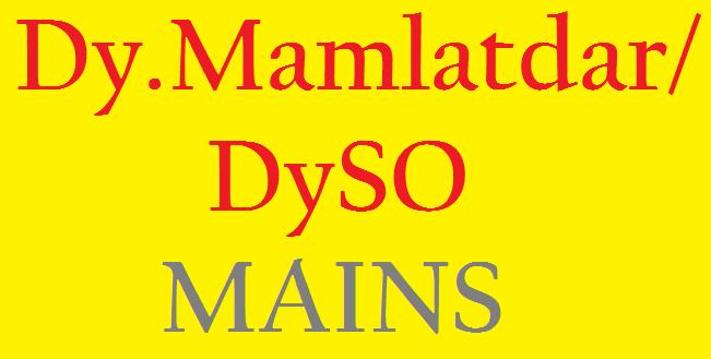 નાયબ મામલતદાર / DySO મુખ્ય પરીક્ષાનું એનાલિસીસ