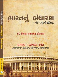 The Constitution Of India Book Pdf