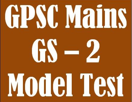 GPSC MAINS/GS-2/MODEL TEST-3