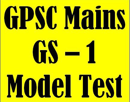 GPSC MAINS/GS-1/MODEL TEST PAPER-1